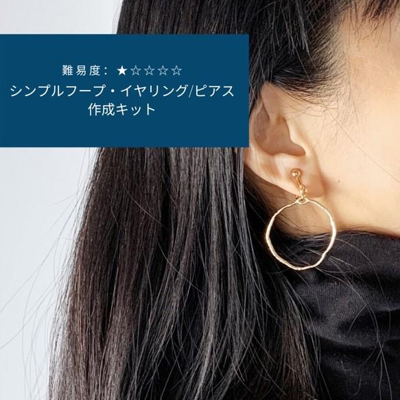 【アクセサリー作成キット】シンプルフープ・イヤリング/ピアス:Gold <難易度:★☆☆☆☆>