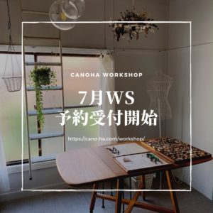 canoha July Workshop