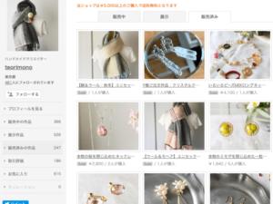 【女性限定】初めてのハンドメイド・ネットショップ開設講座