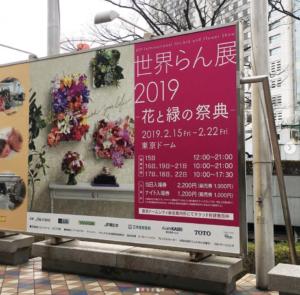 世界らん展2019:レジンアクセサリーワークショップ開催(2019年3月)