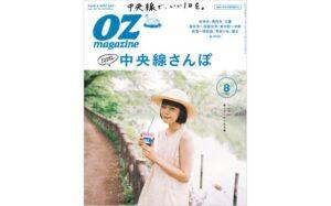 OZmagazine 8月号「中央線さんぽ」特集