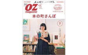 OZmagazine 7月号「本の町さんぽ」特集