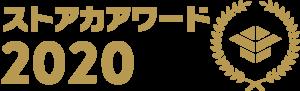 ストアカアワード2020 最優秀講座賞に選ばれました。