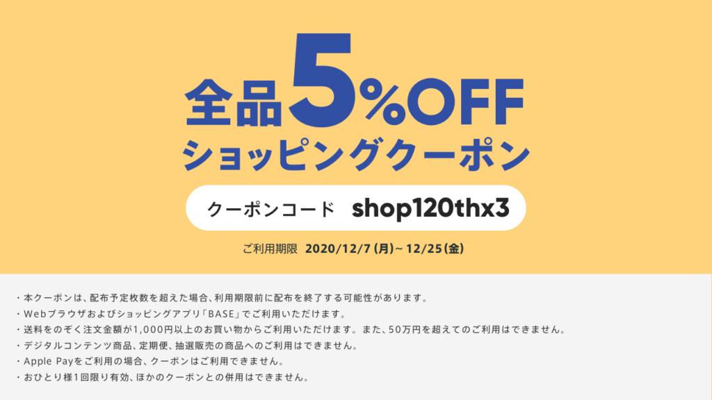 canohaネットショップ限定★全品5%OFF(-12/25(金))