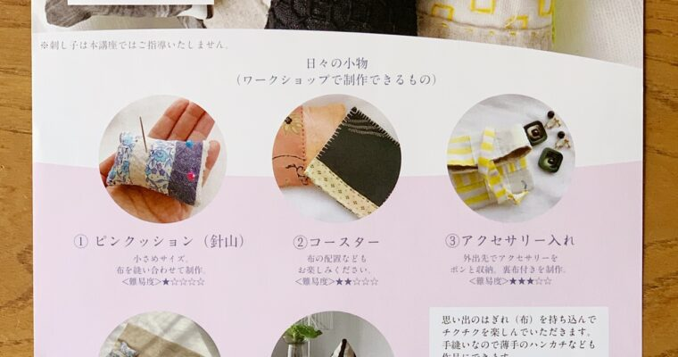 手縫いを楽しむ新講座、5月からスタート!「[22]★布持ち込み可★ミシン使わず手縫いで日々の小物作り♪」
