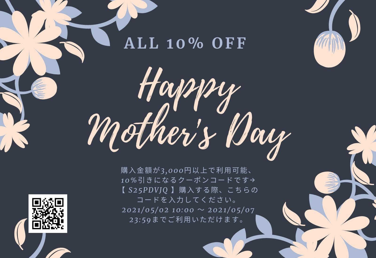 母の日の贈り物、ご準備おすみですか?canohaネットショップ All 10%OFF (-5/7)